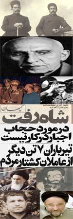 iran-history1