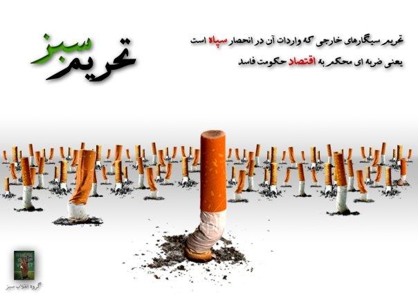 Tahrim Sigar